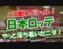 【ニコニコ動画】【日本ロッテ】 やっと落ち着いたニダ!!を解析してみた