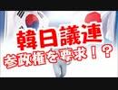 日韓議連、韓国側が外国人参政権を要求!?