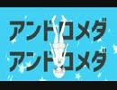 【ニコニコ動画】【PV描いてみた】アンドロメダアンドロメダ【初音ミク】を解析してみた