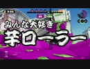 【ニコニコ動画】【ガルナ/オワタP】侵略!スプラトゥーン【season.1-14】を解析してみた