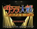 【ニコニコ動画】【サクラ大戦】恋、ときどき戦【実況】その1を解析してみた