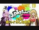 【ニコニコ動画】【Splatoon】突撃!!隣のイカした世界!! Part.13【VOICEROID実況】を解析してみた