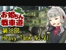 【ニコニコ動画】【WoT】お姫ちん戦車道 第38回【Im@s】を解析してみた