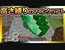 【Minecraft】高さ縛りのマインクラフト 第48話【ゆっくり実況】