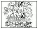 【ニコニコ動画】【ジョジョソン】ゴーゴー花京院【描いてみた】を解析してみた