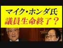【ニコニコ動画】マイク・ホンダ米下院議員、選挙法違反?の疑いで議員生命終了?を解析してみた