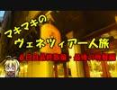 【ニコニコ動画】マキマキのヴェネツィア一人旅 part43 ~6日目最終探索・晩御飯~を解析してみた