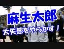 【麻生太郎】 大失態をやらかす!