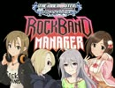 【卓m@s】ヘッドホンはロック 第1回【ROCKBAND MANAGER】