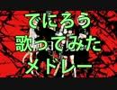 【作業用BGM】でにろうソロ10曲歌ってみたメドレー! thumbnail