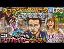 ニコ生マクガイヤーゼミ 第9回「ジュラシックパークを科学的に見る!」