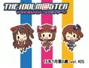 The iDOLM@STER Weekly Ranking of July 3rd week