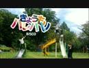 【ニコニコ動画】【BISCO】きょうもハレバレ【踊ってみた】を解析してみた
