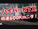 【ハイパーKTX】 時速600Kmニダ!