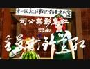 【ニコニコ動画】【東方MMD】三秒美鈴 - 紅美鈴打萃香を解析してみた