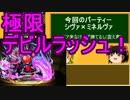 【ニコニコ動画】【パズドラ】 1から始めるパズドラ攻略 極限デビルラッシュ!を解析してみた
