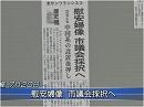 【反日】焦る中国、うっかり慰安婦プロパガンダに手を出す[桜H27/7/20]