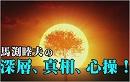 【新コーナー】馬渕睦夫の「深層、真相、心操!」[桜H27/7/20]