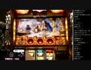 【ニコニコ動画】2015年 07月19日 永井兄弟 ミリオンゴッド~神々の凱旋~ (2/5)を解析してみた