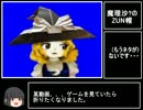 【ニコニコ動画】【折ってみた】魔理沙のZUN帽.UDKを解析してみた