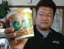 日清 カップヌードル パスタスタイル ボンゴレ 試食レビュー