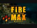 【ダークソウル】FIRE MAX~怒りの小ロンド~