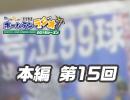 【第15回】れい&ゆいの文化放送ホームランラジオ!