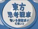 【ニコニコ動画】青い多脚戦車が幻想入り O.A.no.13を解析してみた