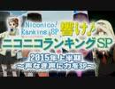 ニコニコランキングSP2015上半期 ~声なき声に力をSP~ Part1 thumbnail