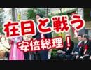 【ニコニコ動画】【歴代最高】在日と戦っている安倍総理!を解析してみた