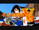 【ニコニコ動画】【MMD特撮】「斗え!夜戦仮面V3」後期OP【MMD艦これ】を解析してみた
