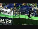 【ニコニコ動画】都市対抗野球大会2015 JR東日本東北 対 JR東海 応援の一コマを解析してみた