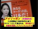 【ニコニコ動画】【中学校教科書採択】日本人は移民に我慢しなさい!!を解析してみた