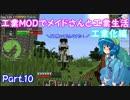 【Minecraft】工業MODでメイドさんと工業生活 工業化編Part.10【ゆっくり実況