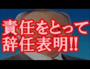 【速報】 舛添要一、新国立競技場大失策の責任をとって辞任表明!!