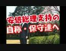 【ニコニコ動画】安倍総理支持の自称・保守達へを解析してみた