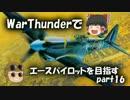 【ニコニコ動画】【PS4】War Thunderでエースパイロットを目指すpart16【ゆっくり実況】を解析してみた