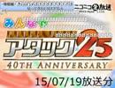 みんなでパネルクイズ アタック25 特別編-150719(司会:yoshi44さん)