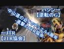 【ニコニコ動画】【闇のゲーム】中☆山☆道の近くでデュエル6周年記念-進撃のJTR協会-を解析してみた