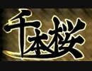 【ニコニコ動画】【バストロンボーン】だんだん高くなる千本桜【演奏してみた】を解析してみた