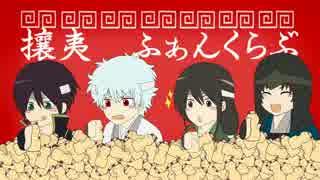 【銀魂】攘夷組で攘夷ふぁんくらぶを歌ってみた【声真似】 thumbnail