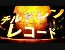 【赤ティン・春夏冬・だいごろぉ】チルドレンレコード【合わせてみた】