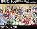 日刊ランキングVOCALOID&something【日刊ぼかさん2015.07.20】