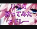 【作業用BGM】リツカソロ10曲歌ってみたメドレー! thumbnail