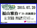 【ニコニコ動画】福山雅治 SCHOOL OF LOOK! ゲスト出演部分 2015.07.20を解析してみた