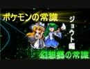 【ニコニコ動画】【東方人形劇】ポケモンの常識、幻想郷の常識 ジョウト編23【秋雨秋風】を解析してみた