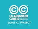 Classroom☆Crisis 第3話