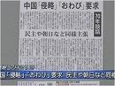 【安倍談話】中共の内政干渉、朝日新聞と民主党は心中する覚悟か?[桜H27/7/21]