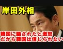 世界遺産登録 岸田外相、韓国に騙されたと気が付いて激怒
