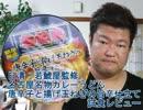 【ニコニコ動画】日清 若鯱屋監修 名古屋名物カレーうどん 試食レビューを解析してみた